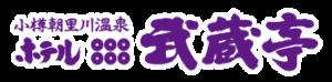 武蔵亭ロゴ