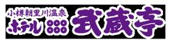 Otaru Asarigawa Onsen Hotel Musashitei